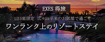 EXES得旅