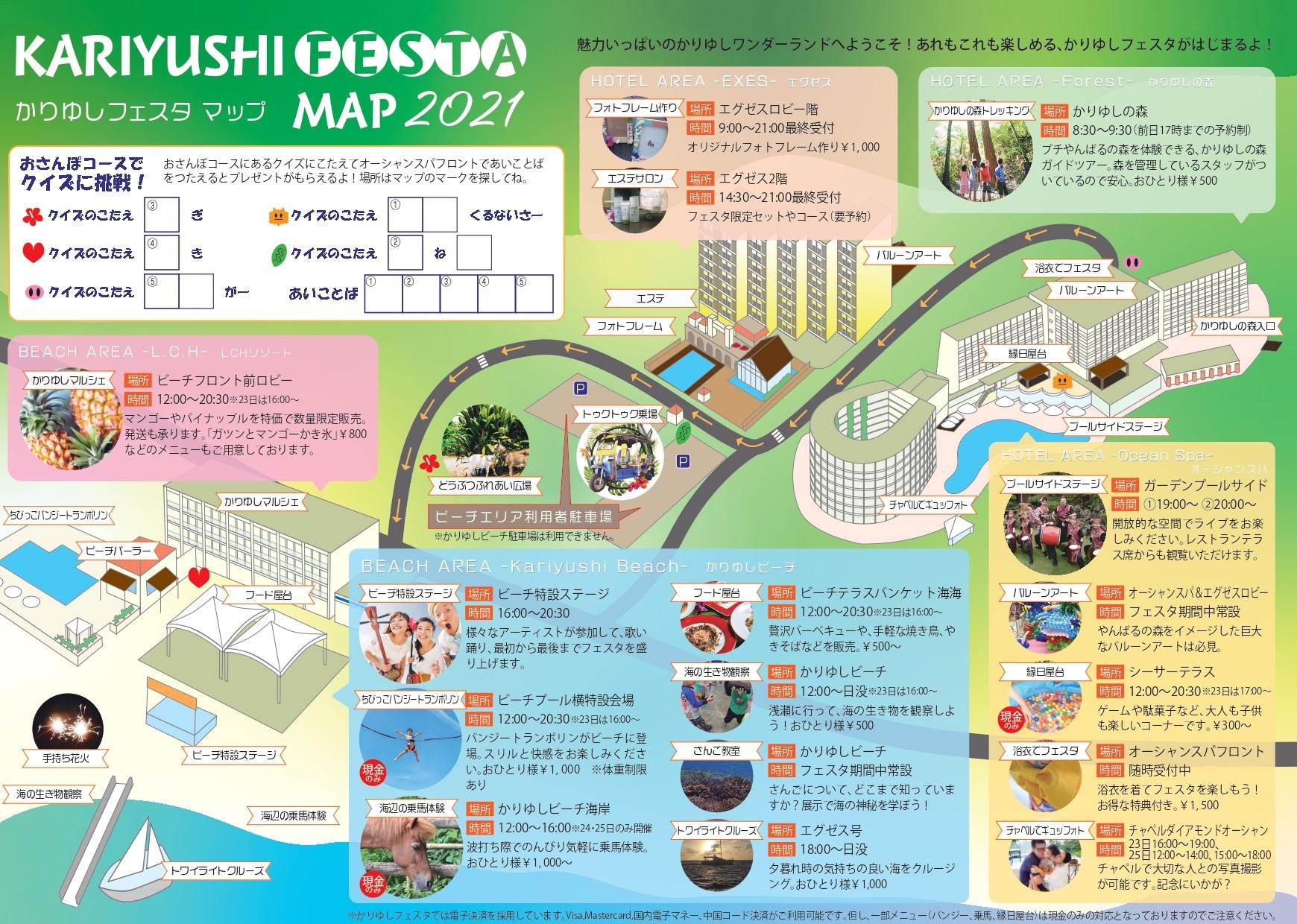 kariyushifestamap6.29_page-0001 トリミング.jpg