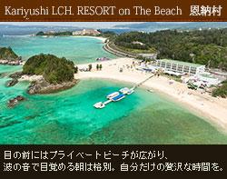 かりゆしLCH.PREMIUM