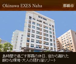 Okinawa EXES Naha
